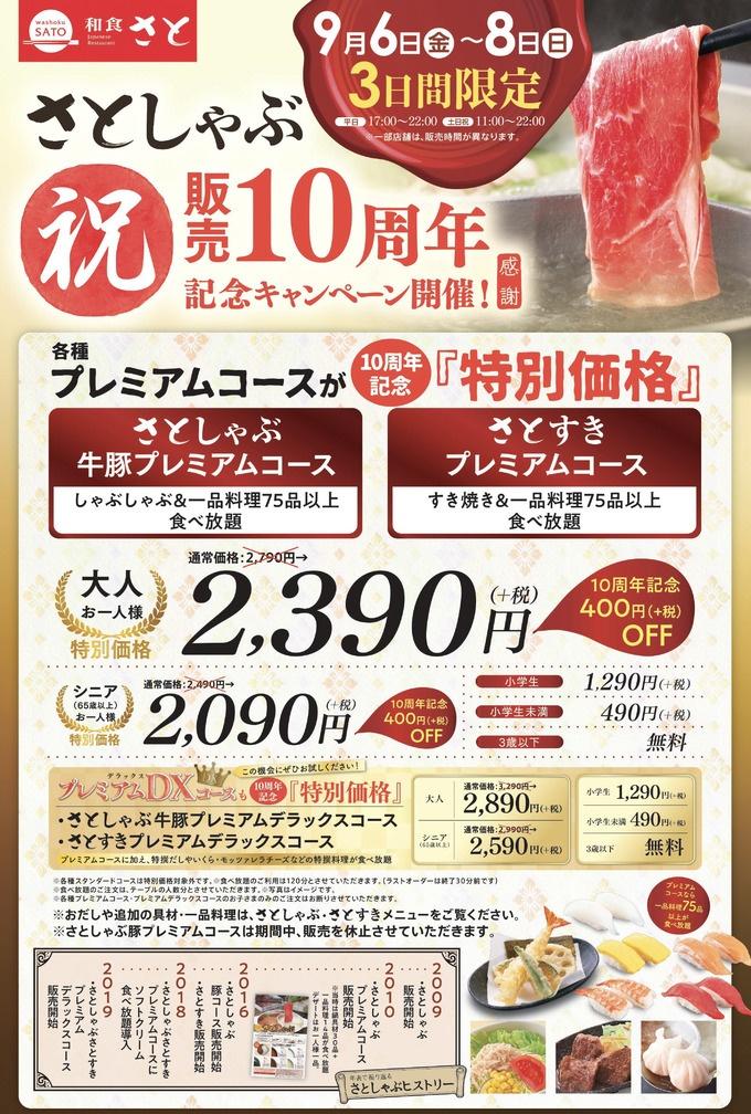 すき焼き 具材 北海道