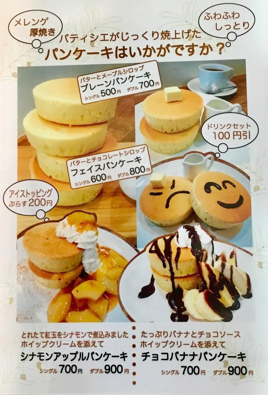 厚焼きパンケーキ