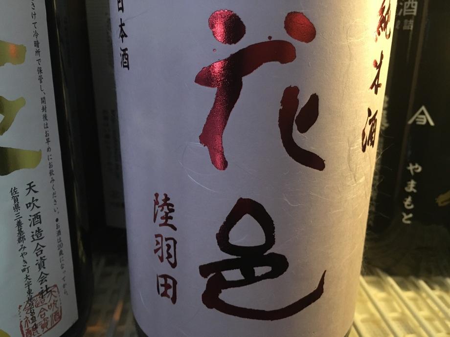 弥生のおススメ日本酒 【花邑 純米】(半合660円 一合1200円)
