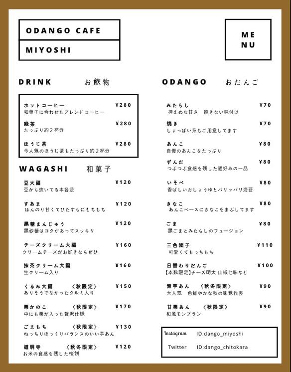 お団子 和菓子