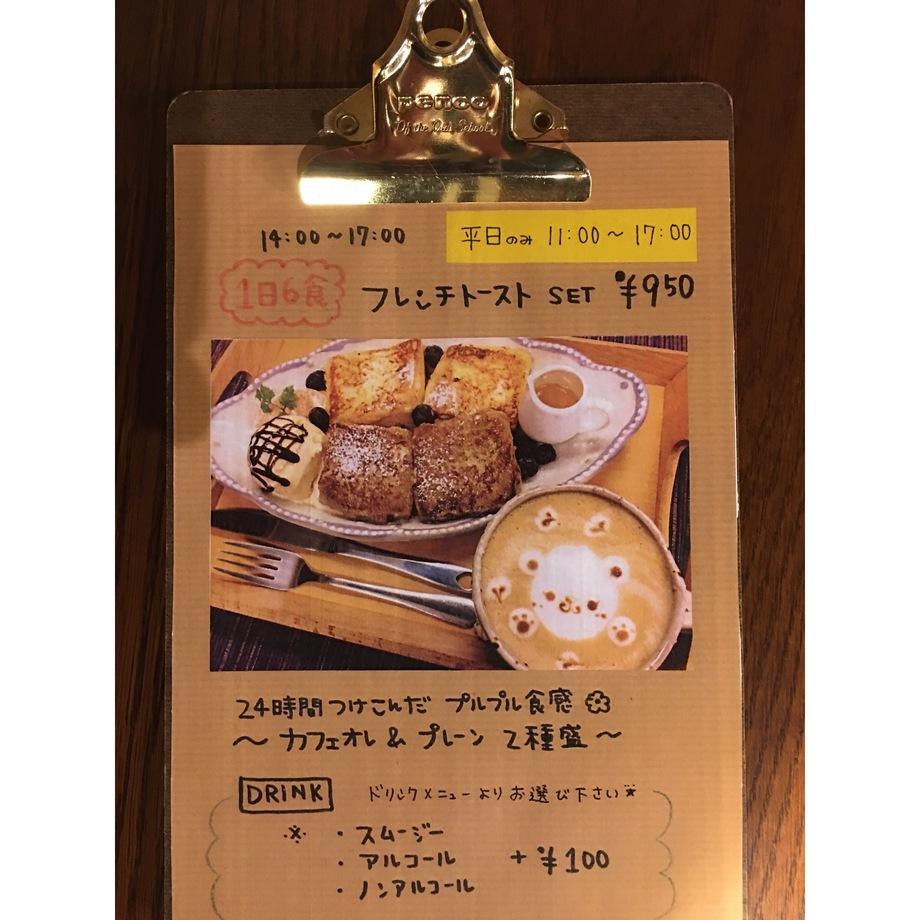 フレンチトーストセット(¥950)