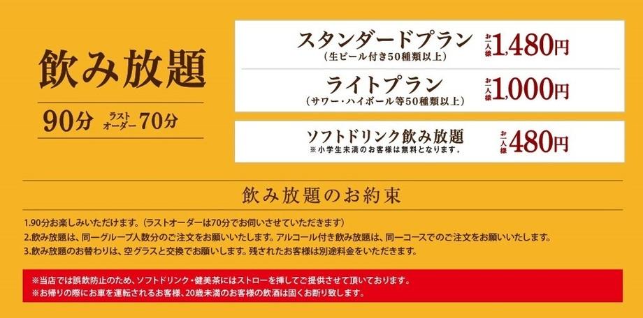 【飲み放題】ライトプラン(サワー・ハイボール等50種類以上)