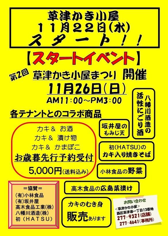 11月26日(日)第2回草津かき小屋まつり