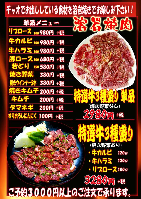 ステーキのお肉を焼肉スタイルにてお楽しみ頂けます。