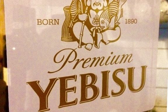 YEBISU ビール