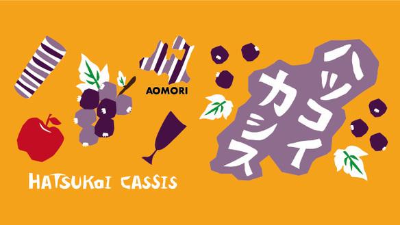 本気ジュース/ハツコイカシス