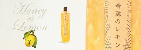 本気ジュース/奇跡のレモン
