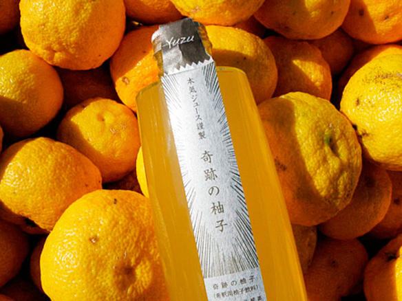 本気ジュース/奇跡の柚子