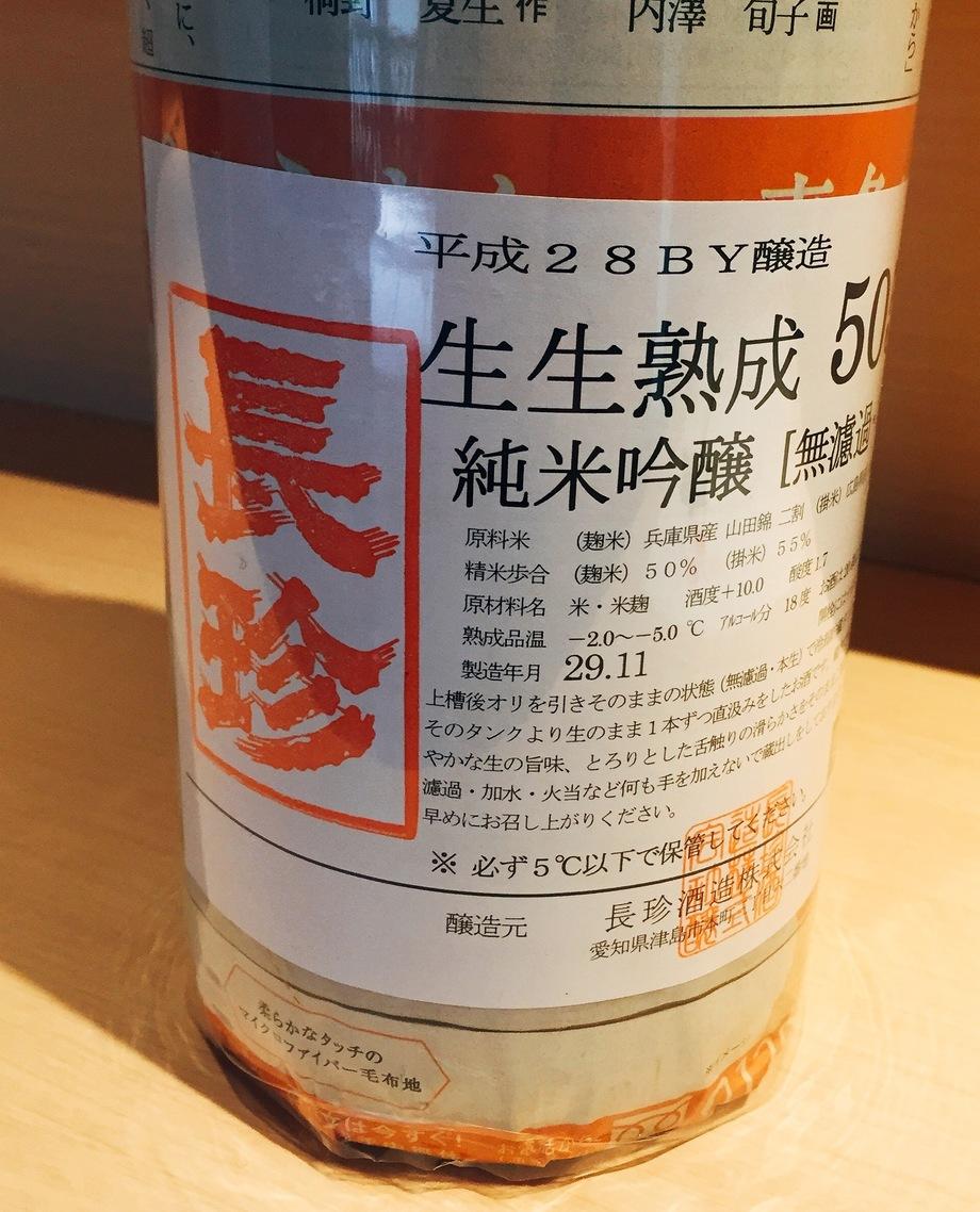 長珍 生生熟成 5055 純米吟醸 無濾過
