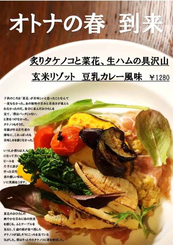 炙りタケノコと菜花、生ハムの具沢山豆乳カレーリゾット