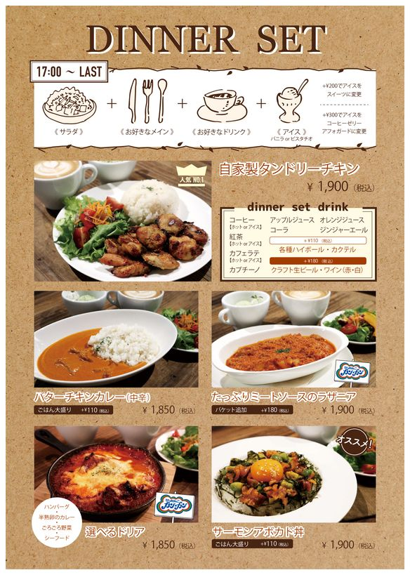 Dinner set menu