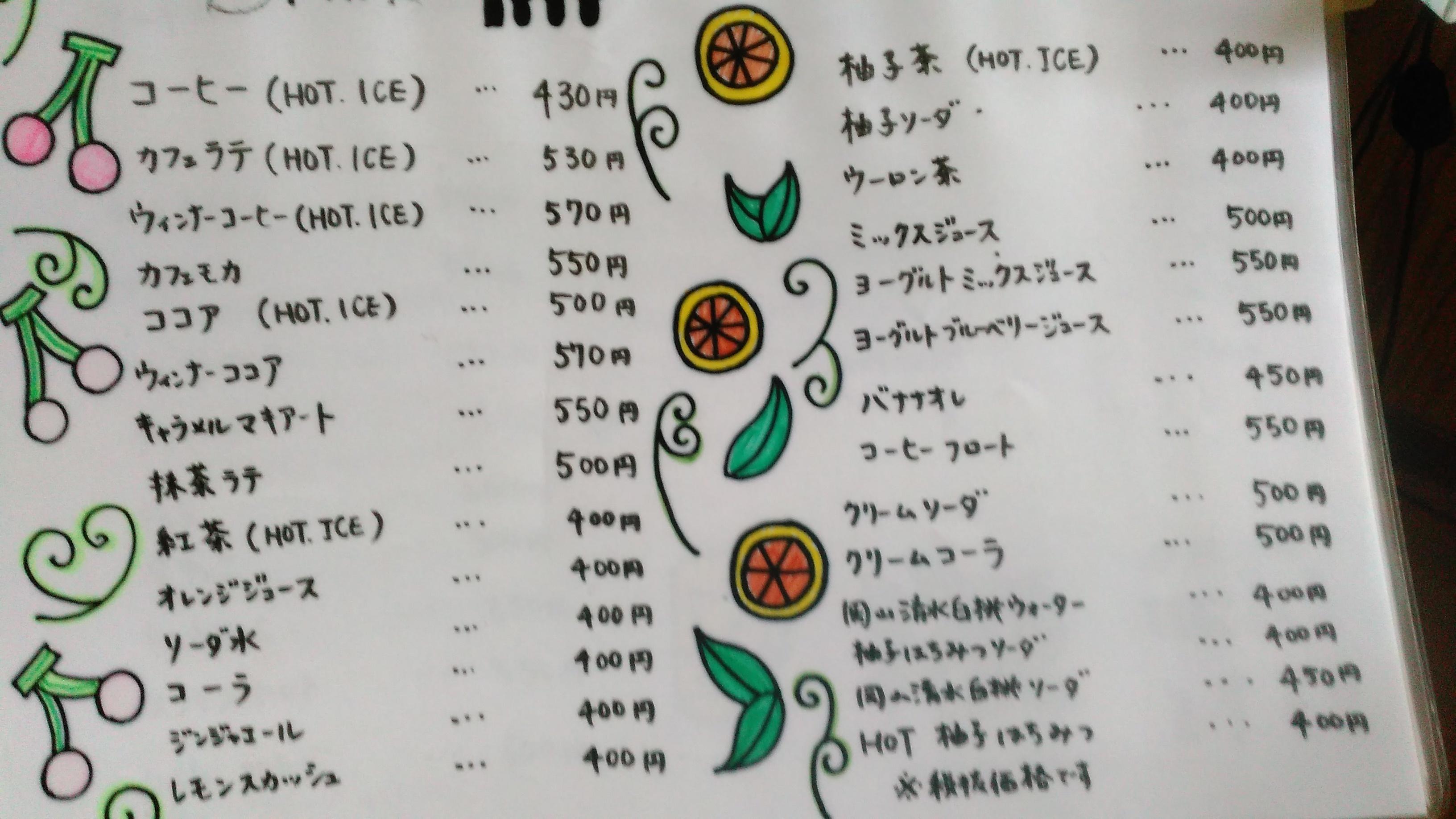 ドリンク各種(28種類)