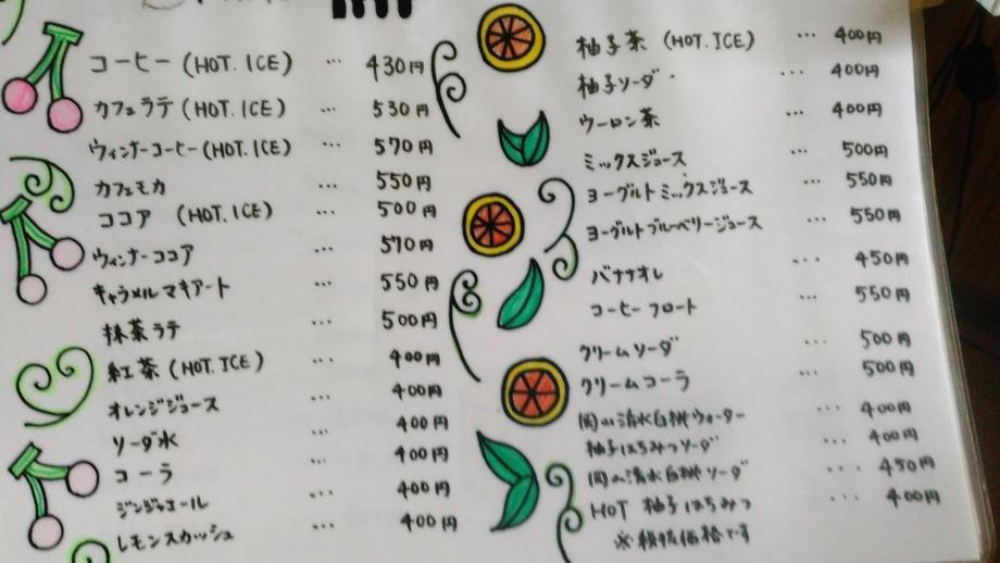 ドリンク各種(28種類)(400~570)