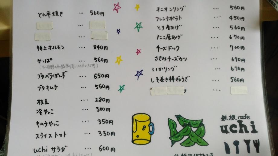 おつまみ各種(280~840)