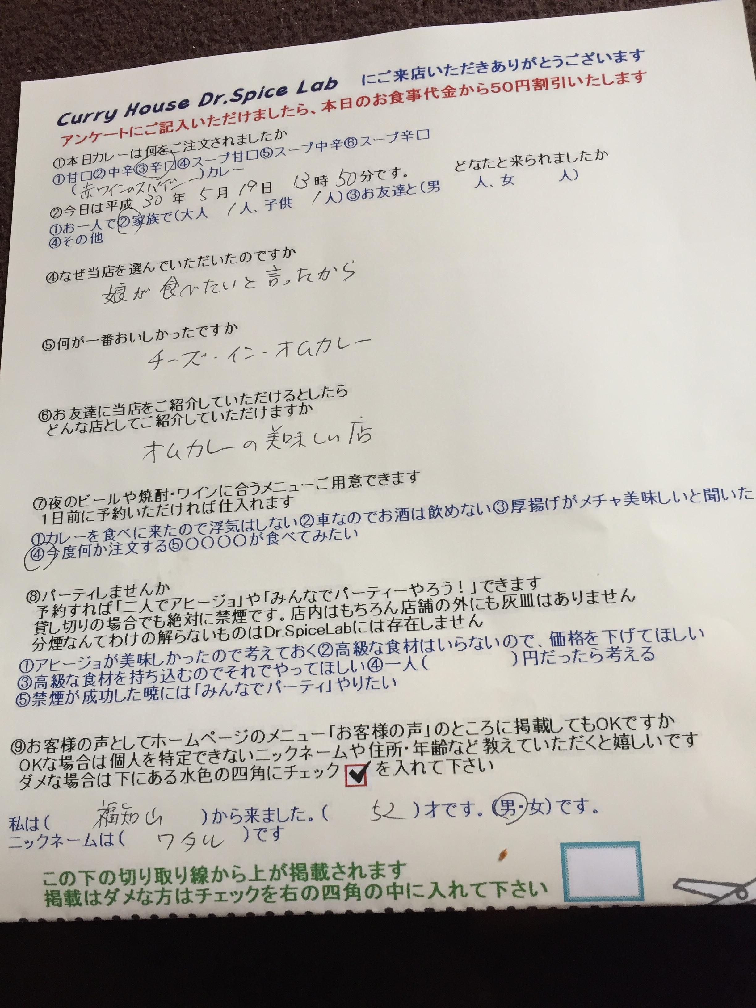 福知山のワタルさん初来店ありがとうございます