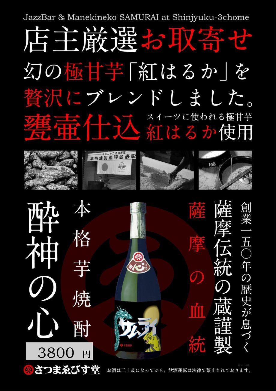 サムライラベル芋焼酎(3800)