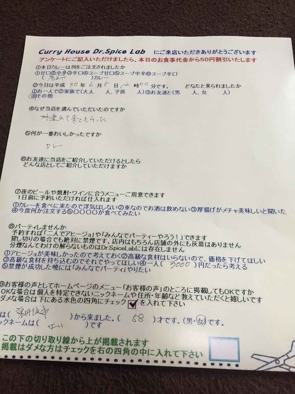 京丹後市のないさん初来店ありがとうございます