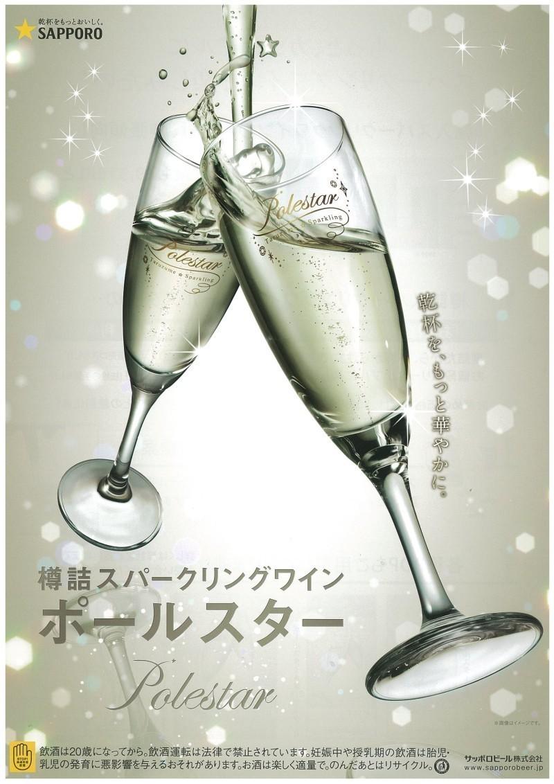 樽詰めスパークリングワイン☆ポールスター☆(450円(税抜))