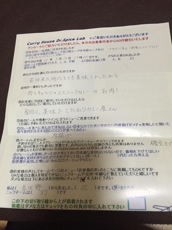 長田のから来られた57さんありがとうございました。