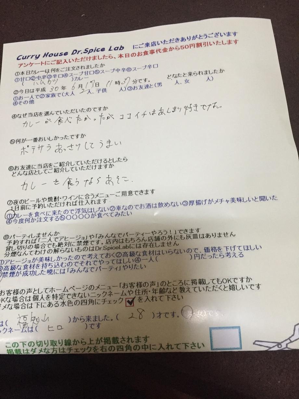 福知山のヒロさん初来店ありがとうございます