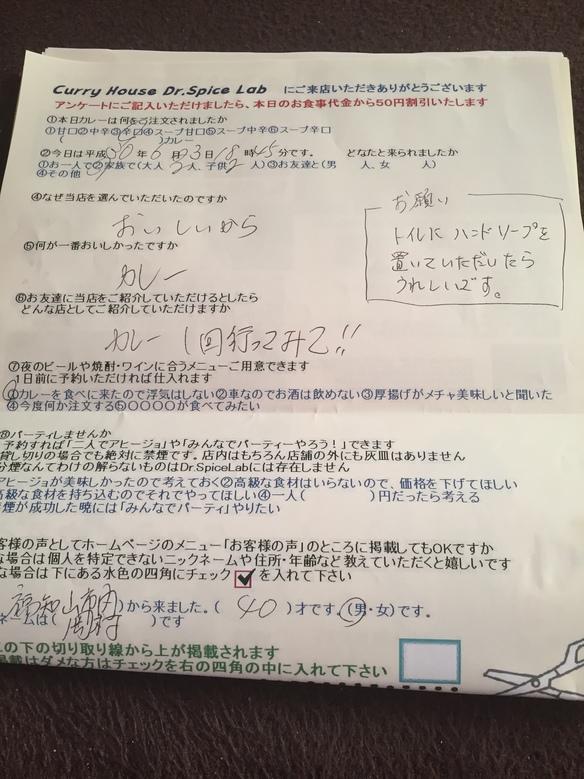 岡村さんいつもありがとうございます