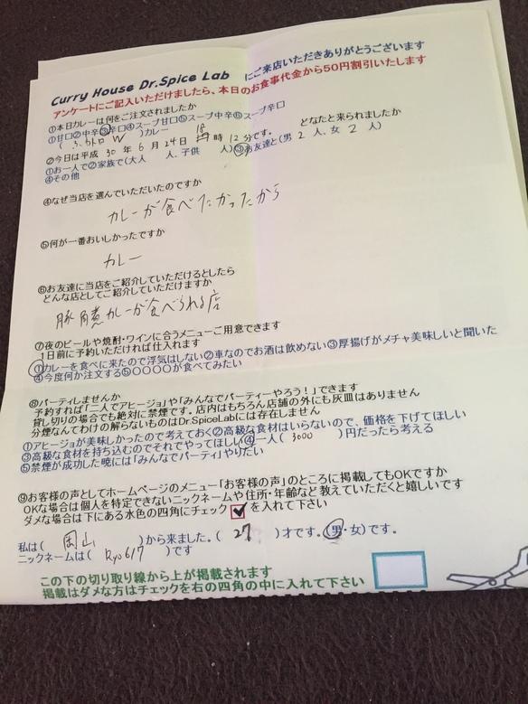 岡山から来られたRyo617さん初来店ありがとうございます