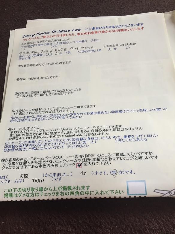 大阪のTERUさん来店ありがとうございます
