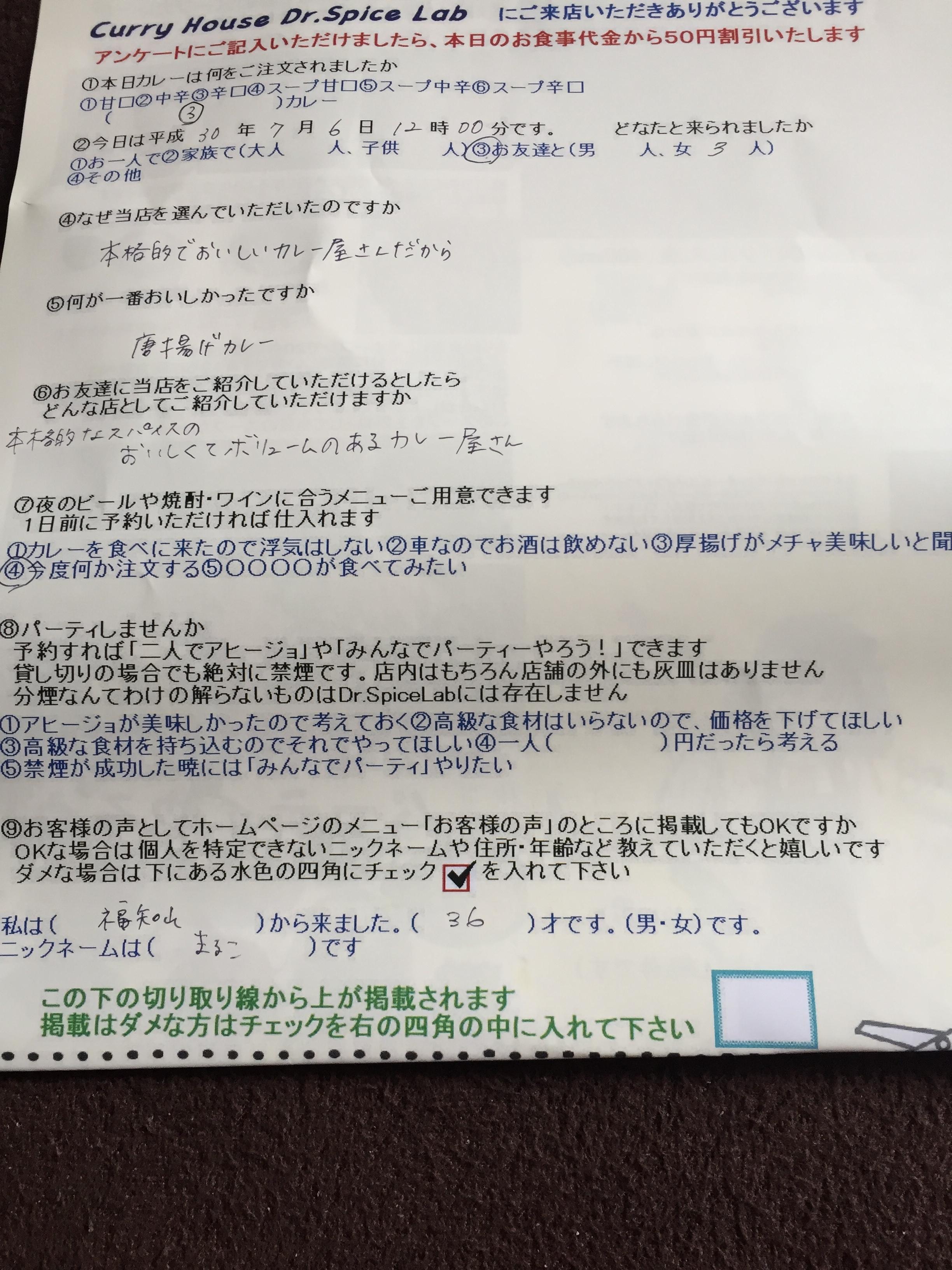 福知山のまるこさん初来店ありがとうございます