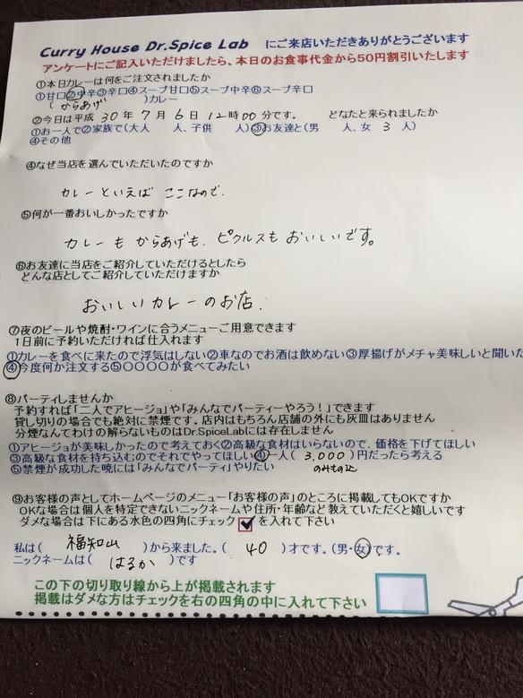福知山のはるかさん初来店ありがとうございます