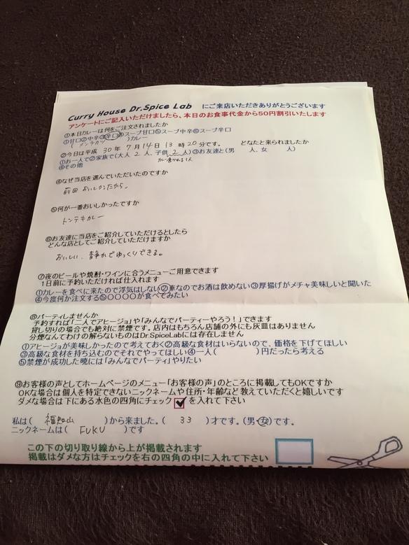 福知山のFUKUさん初来店ありがとうございます。