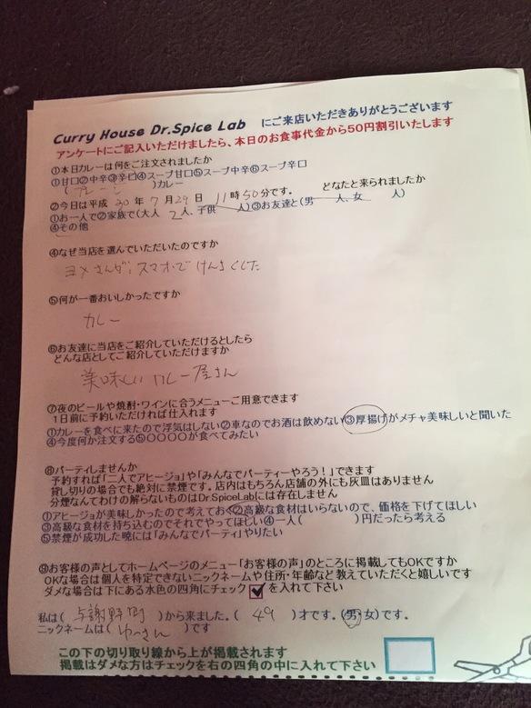 与謝野町のゆっさん初来店ありがとうございます