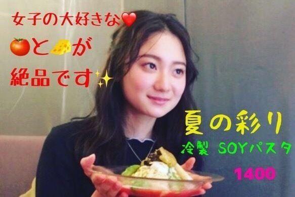 夏の彩り 冷製SOYパスタ feat.Eri Saito