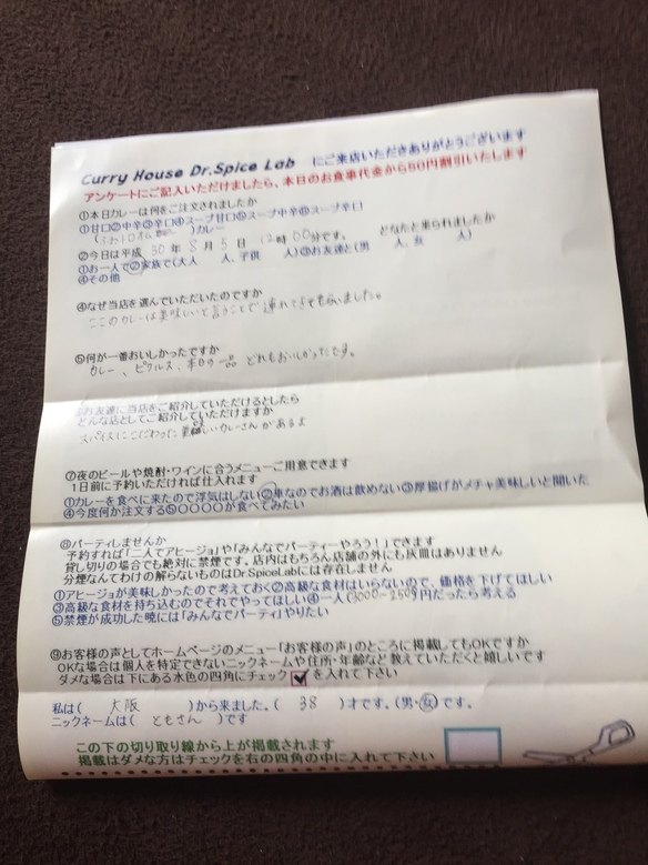 大阪から来られたともさんさん初来店ありがとうございます