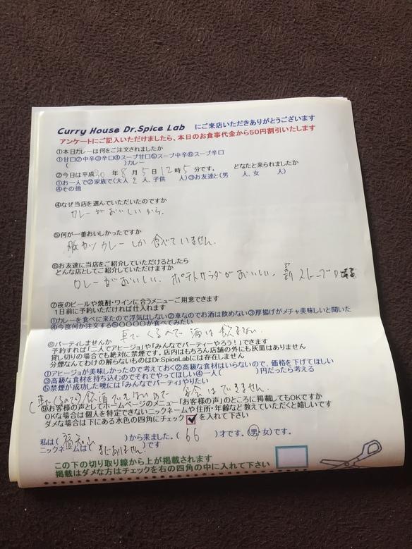 福知山のまだありませんさんご来店ありがとうございます