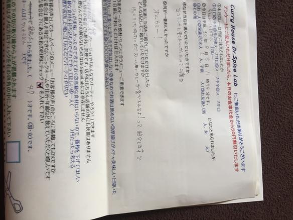 福知山のわるわうどんさん初来店ありがとうございます