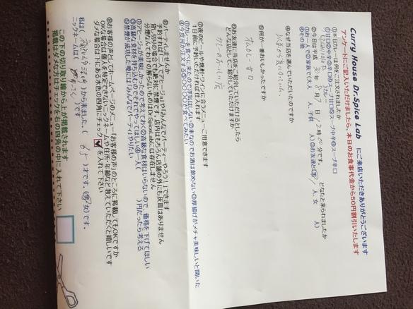 福知山市三和町からお越しのゆーさんさん初来店ありがとうございます