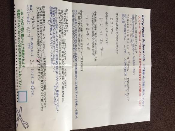 福知山の咲羽さん初来店ありがとうございました