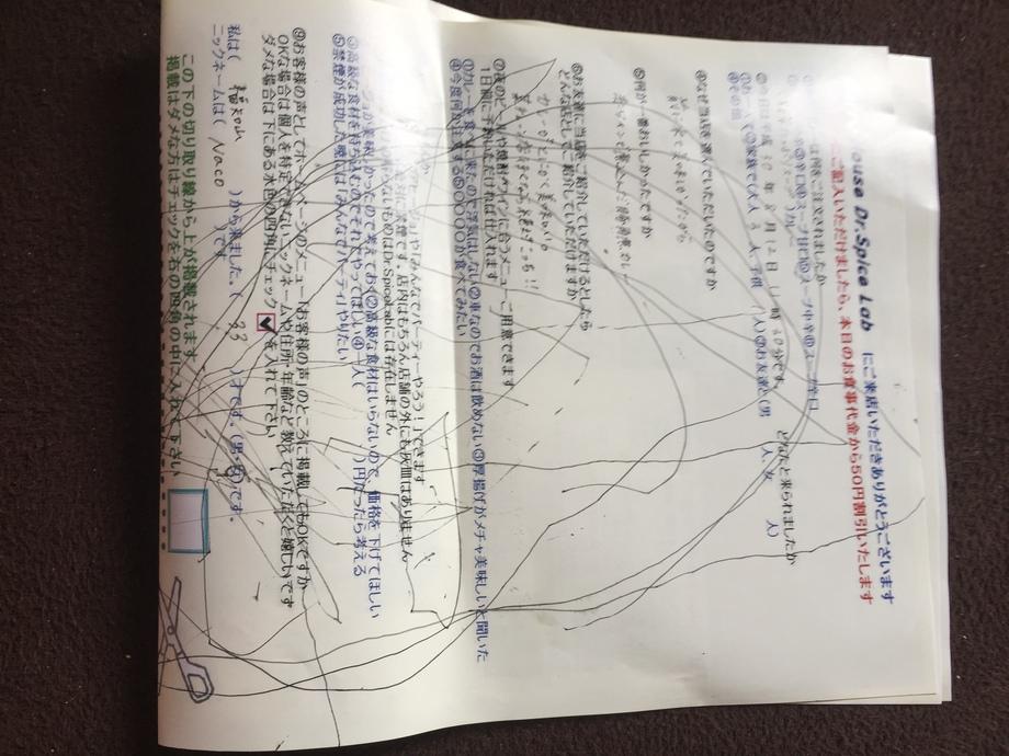 福知山のNacoさんご来店ありがとうございます