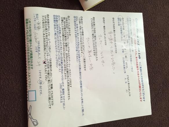 舞鶴から来られたchickenさん初来店ありがとうございます