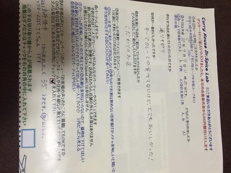 京丹後市のさとちゃんさん初来店ありがとうございます