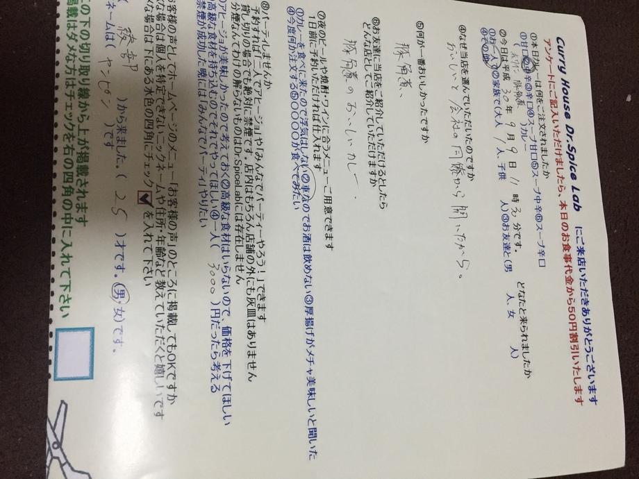 綾部からのヤンピンさん初来店ありがとうございます。