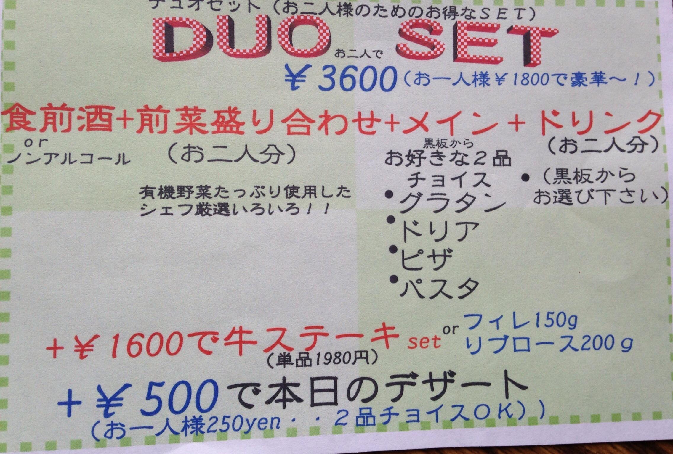 Duo  Set