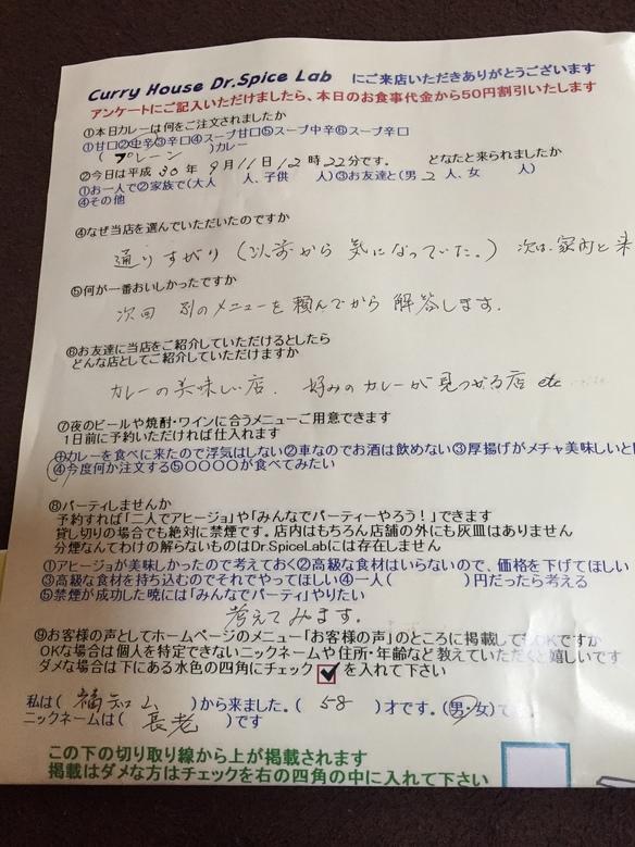 福知山の長老さん初来店ありがとうございます