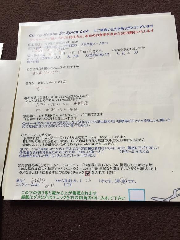 綾部市のあやさん初来店ありがとうございます。