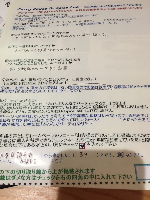 兵庫県朝来市から来られたXARKSさん、ありがとうございます