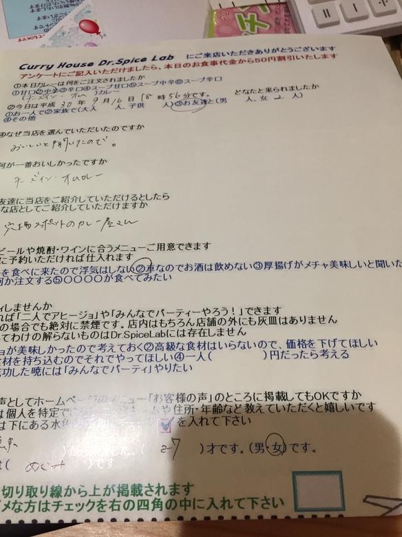 東京のめぐみさんわざわざありがとうございます。