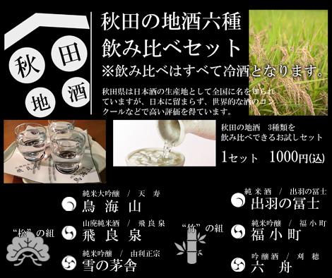 秋田の地酒 飲み比べセット