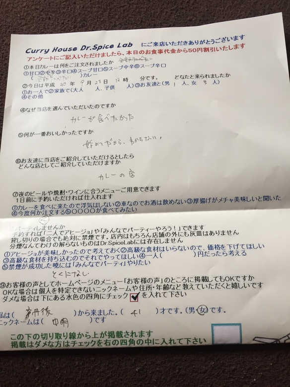 京丹後の中明さん初来店ありがとうございました。