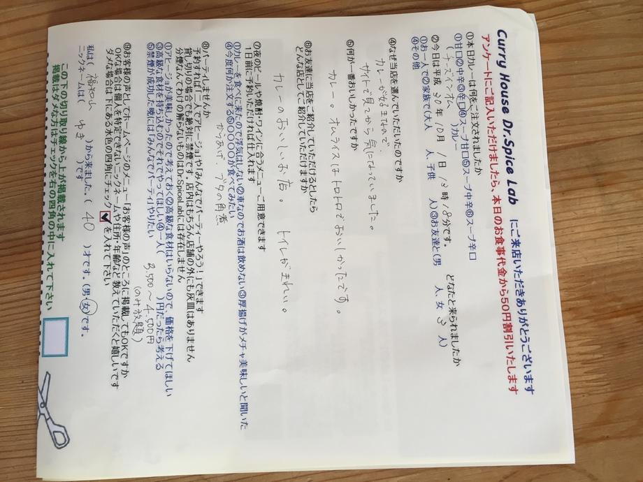 福知山のゆきさん初来店ありがとうございます