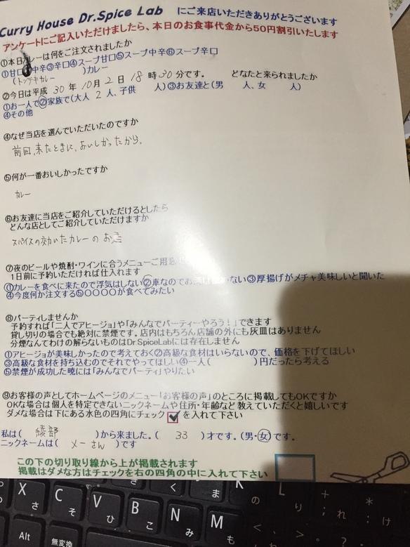 綾部のメーさん初アンケートありがとうございます
